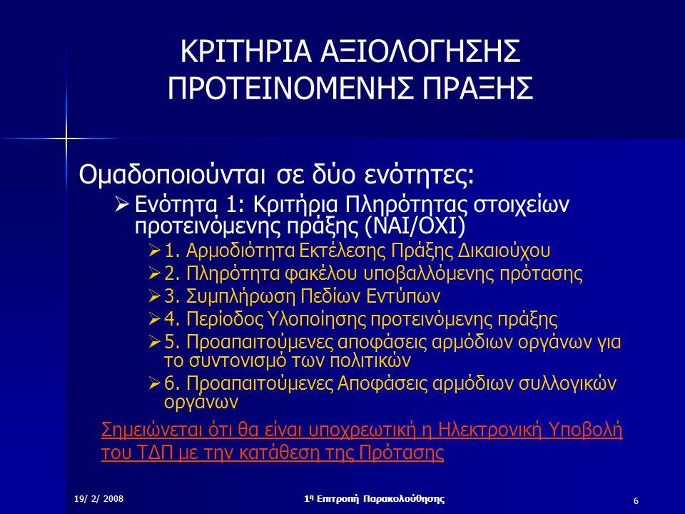 6 19/ 2/ 20081 η Επιτροπή Παρακολούθησης ΚΡΙΤΗΡΙΑ ΑΞΙΟΛΟΓΗΣΗΣ ΠΡΟΤΕΙΝΟΜΕΝΗΣ ΠΡΑΞΗΣ Ομαδοποιούνται σε δύο ενότητες:  Ενότητα 1: Κριτήρια Πληρότητας στ