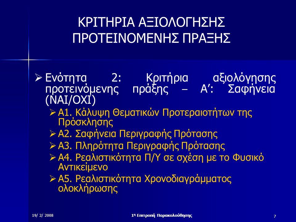7 19/ 2/ 20081 η Επιτροπή Παρακολούθησης ΚΡΙΤΗΡΙΑ ΑΞΙΟΛΟΓΗΣΗΣ ΠΡΟΤΕΙΝΟΜΕΝΗΣ ΠΡΑΞΗΣ  Ενότητα 2: Κριτήρια αξιολόγησης προτεινόμενης πράξης – Α': Σαφήνε
