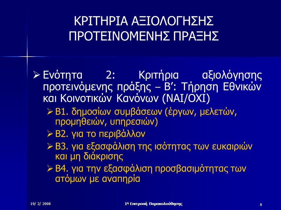 8 19/ 2/ 20081 η Επιτροπή Παρακολούθησης ΚΡΙΤΗΡΙΑ ΑΞΙΟΛΟΓΗΣΗΣ ΠΡΟΤΕΙΝΟΜΕΝΗΣ ΠΡΑΞΗΣ  Ενότητα 2: Κριτήρια αξιολόγησης προτεινόμενης πράξης – Β': Τήρηση