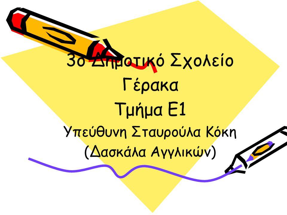 3ο Δημοτικό Σχολείο Γέρακα Τμήμα Ε1 Υπεύθυνη Σταυρούλα Κόκη (Δασκάλα Αγγλικών)