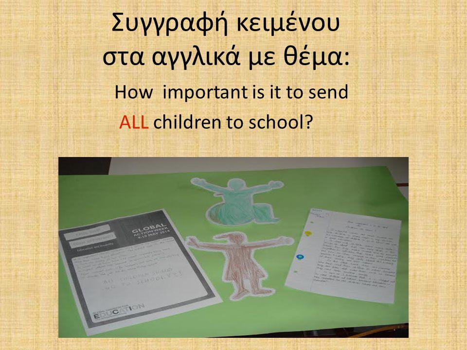 Συγγραφή κειμένου στα αγγλικά με θέμα: How important is it to send ALL children to school
