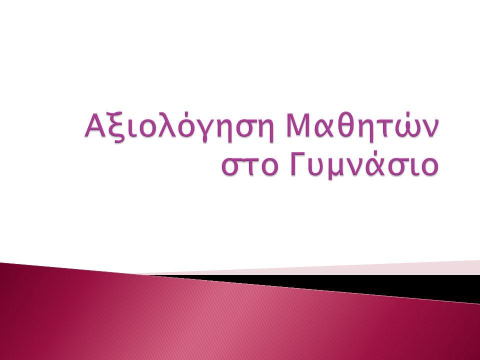 http://digitalschool.minedu.gov.gr/modules/d ocument/file.php/DSGYM- B200/ExperimentsBGYM/bG/bG.html