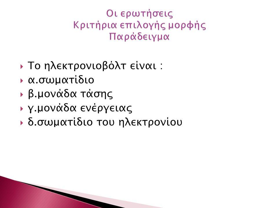  Εδυν = 80j  Eδυν=Εκιν=80j