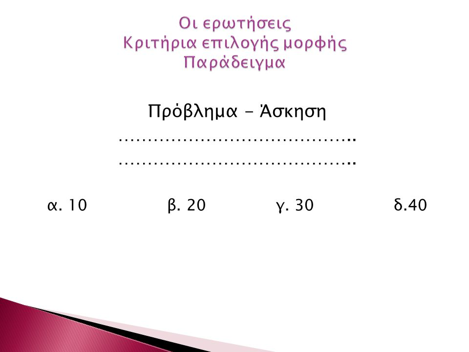 Πρόβλημα - Άσκηση ………………………………….. α. 10 β. 20 γ. 30 δ.40