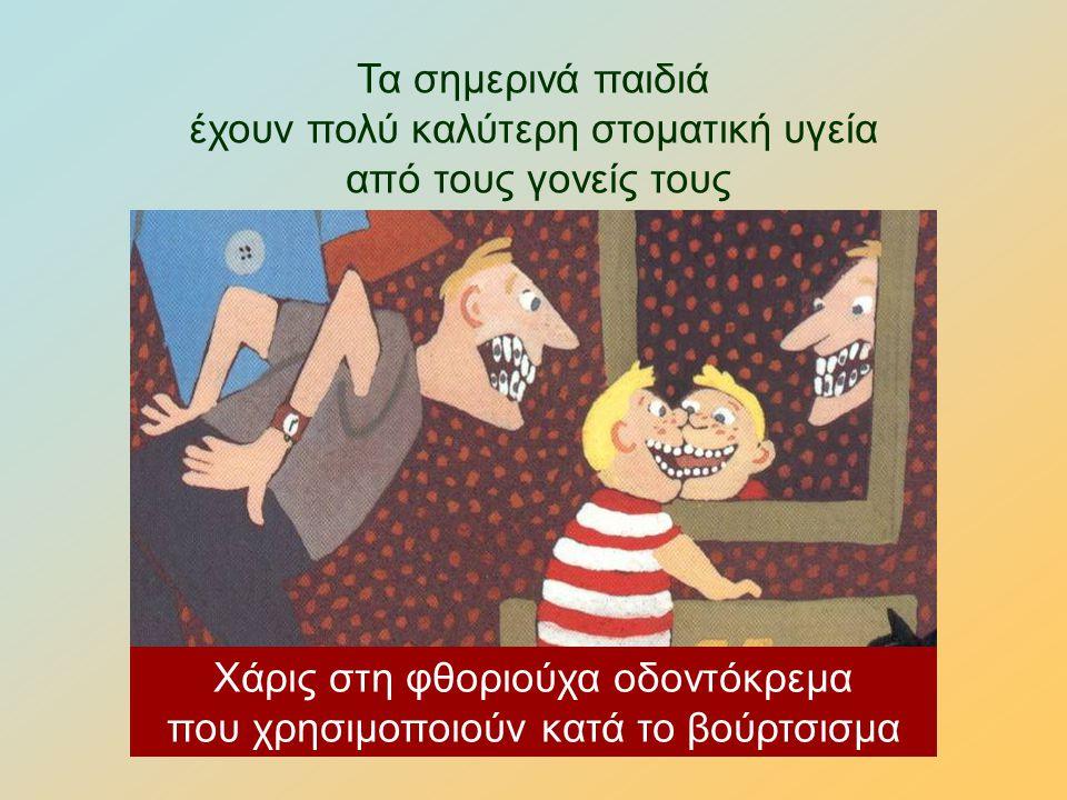 Τα σημερινά παιδιά έχουν πολύ καλύτερη στοματική υγεία από τους γονείς τους Χάρις στη φθοριούχα οδοντόκρεμα που χρησιμοποιούν κατά το βούρτσισμα