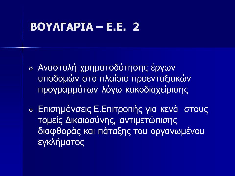 ΒΟΥΛΓΑΡΙΑ – Ε.Ε. 2 o o Αναστολή χρηματοδότησης έργων υποδομών στο πλαίσιο προενταξιακών προγραμμάτων λόγω κακοδιαχείρισης o o Επισημάνσεις Ε.Επιτροπής