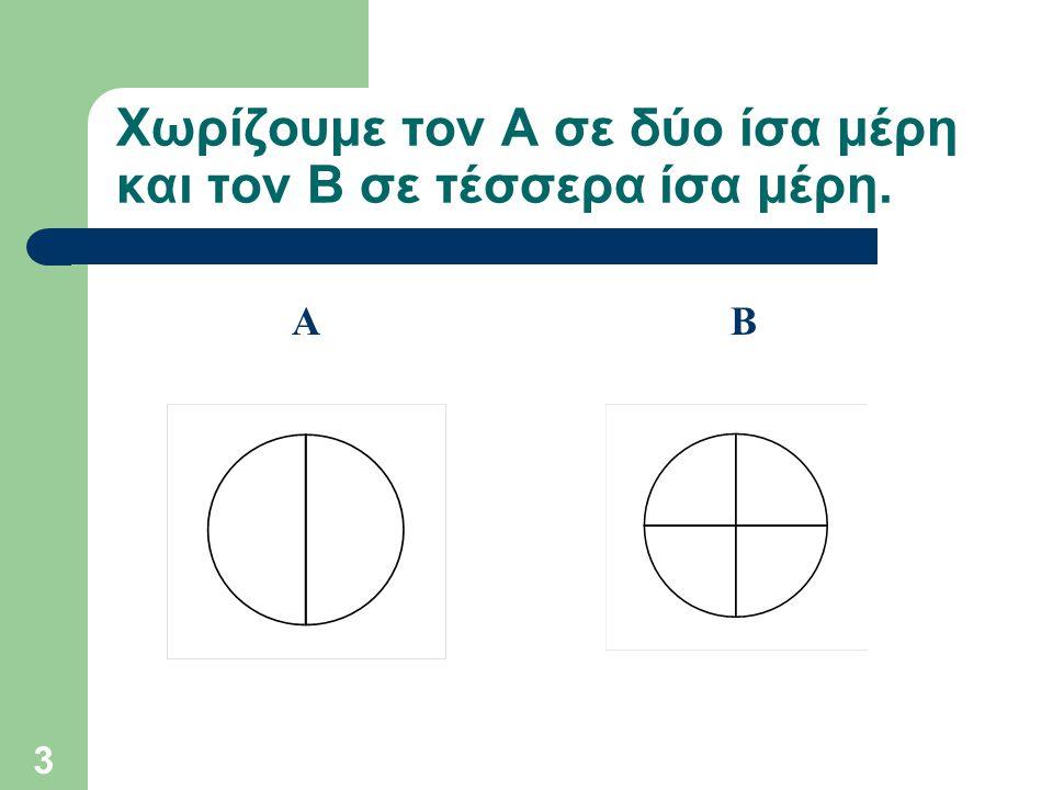 3 Χωρίζουμε τον Α σε δύο ίσα μέρη και τον Β σε τέσσερα ίσα μέρη. ΑΒ