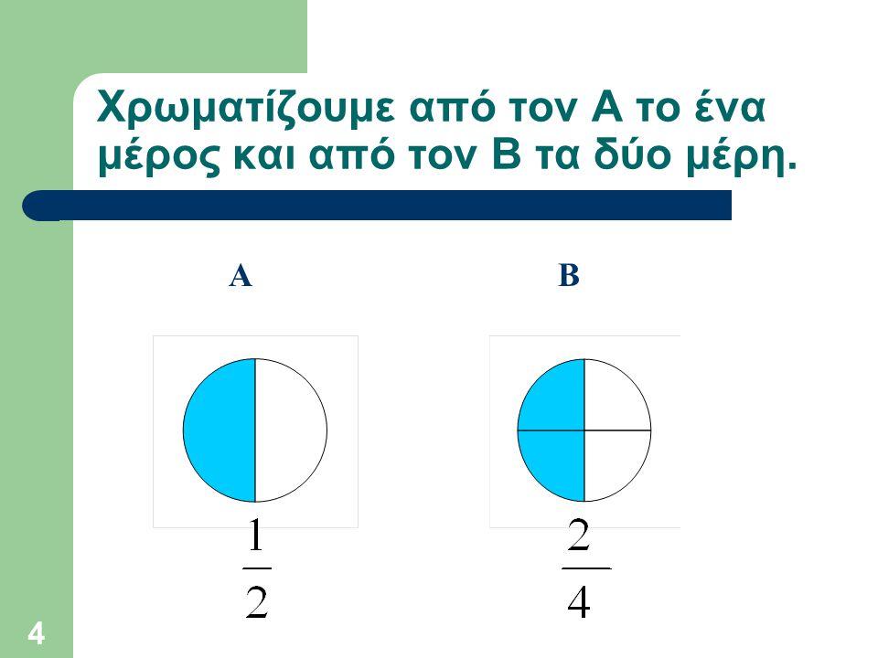 4 Χρωματίζουμε από τον Α το ένα μέρος και από τον Β τα δύο μέρη. ΑΒ