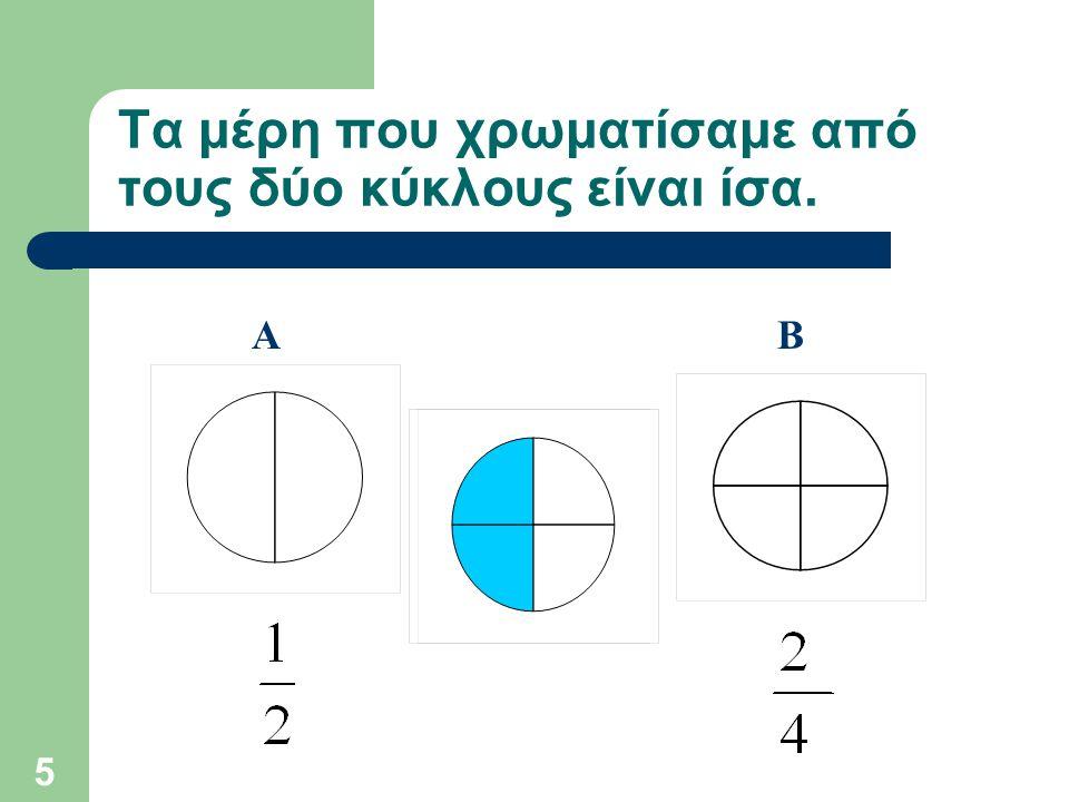 5 Τα μέρη που χρωματίσαμε από τους δύο κύκλους είναι ίσα. ΑΒ