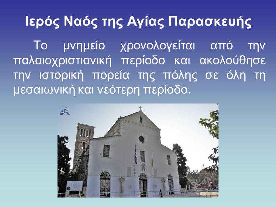 Ιερός Ναός της Αγίας Παρασκευής Το μνημείο χρονολογείται από την παλαιοχριστιανική περίοδο και ακολούθησε την ιστορική πορεία της πόλης σε όλη τη μεσα