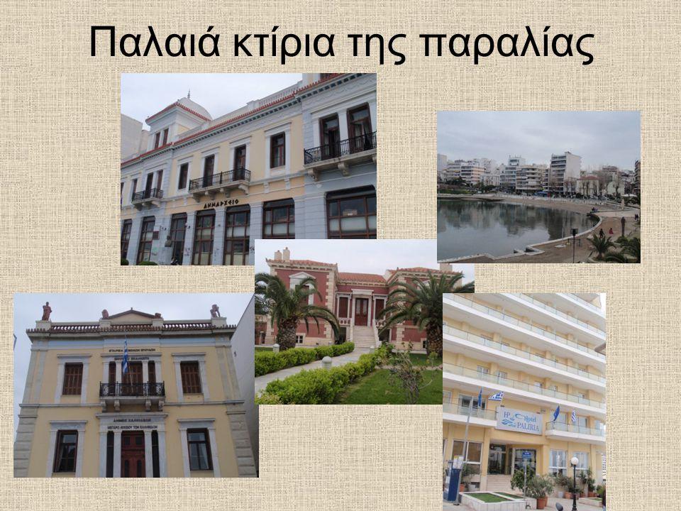 Παλαιά κτίρια της παραλίας