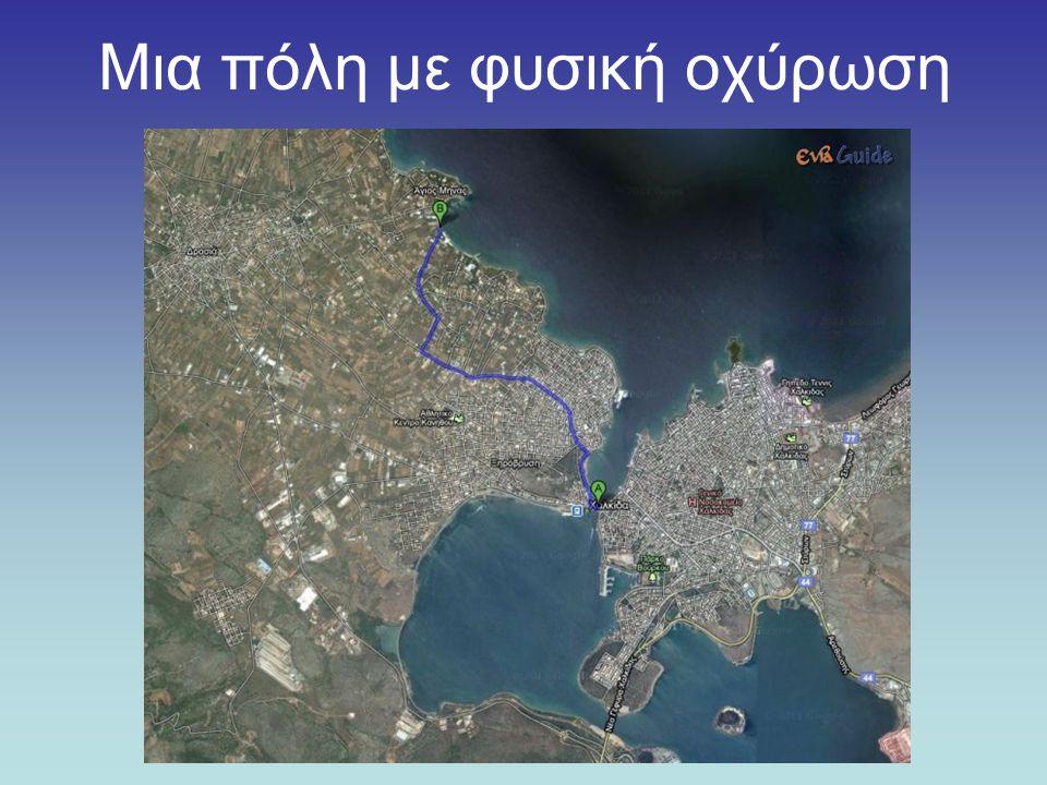 Μια πόλη με φυσική οχύρωση