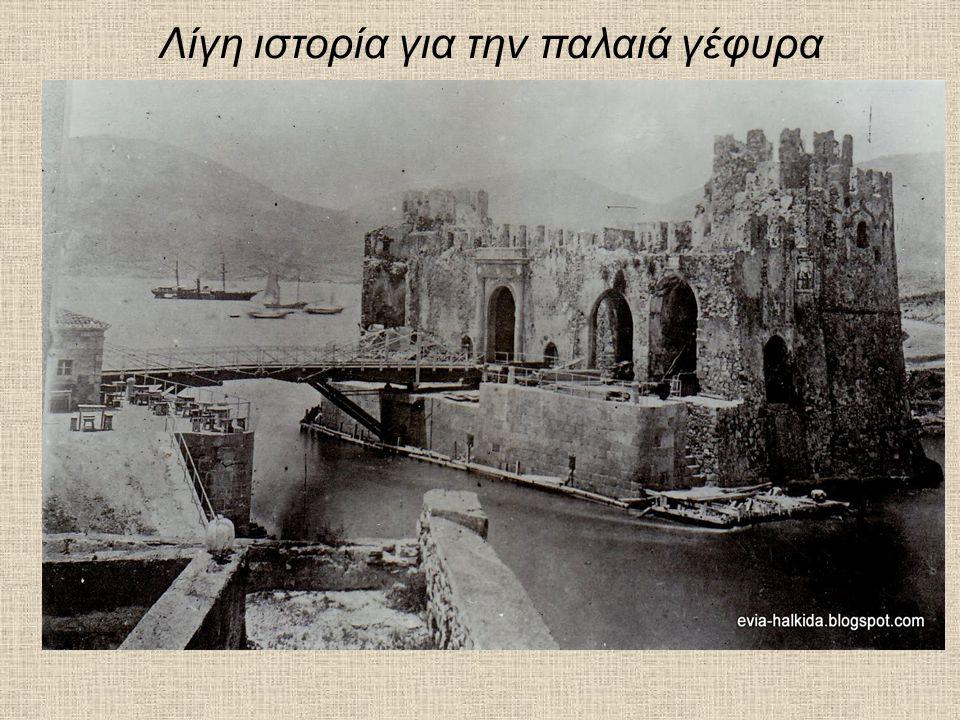 Λίγη ιστορία για την παλαιά γέφυρα