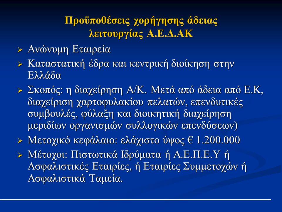 Προϋποθέσεις χορήγησης άδειας λειτουργίας Α.Ε.Δ.ΑΚ  Ανώνυμη Εταιρεία  Καταστατική έδρα και κεντρική διοίκηση στην Ελλάδα  Σκοπός: η διαχείρηση Α/Κ.