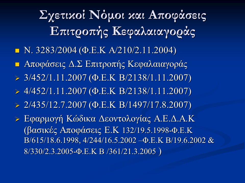 Σχετικοί Νόμοι και Αποφάσεις Επιτροπής Κεφαλαιαγοράς Ν. 3283/2004 (Φ.Ε.Κ Α/210/2.11.2004) Ν. 3283/2004 (Φ.Ε.Κ Α/210/2.11.2004) Αποφάσεις Δ.Σ Επιτροπής