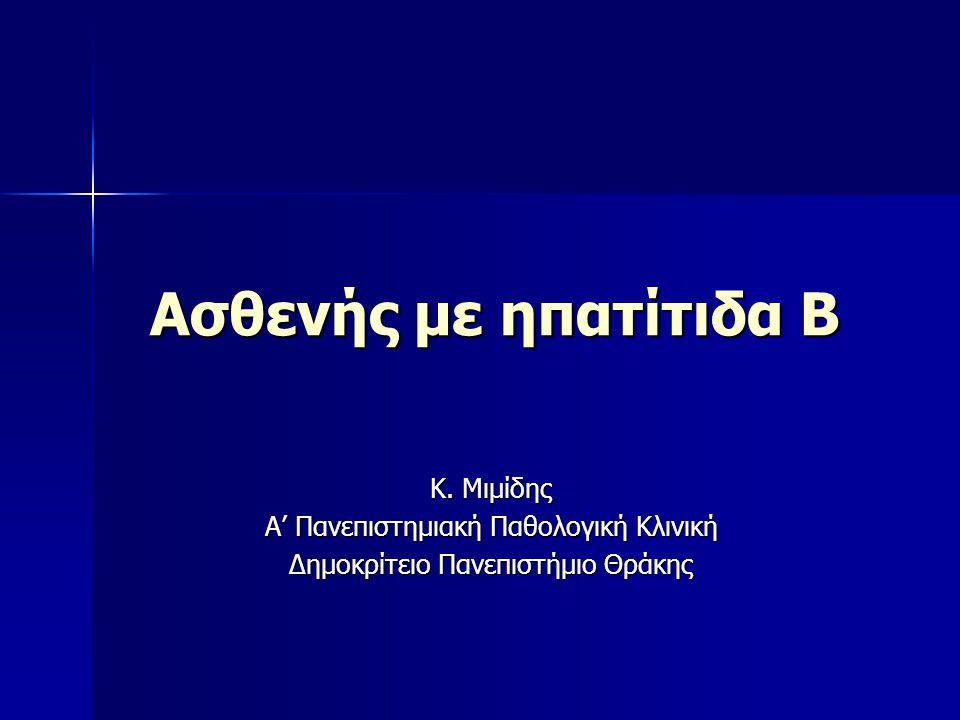 Ασθενής με ηπατίτιδα Β Κ. Μιμίδης Α' Πανεπιστημιακή Παθολογική Κλινική Δημοκρίτειο Πανεπιστήμιο Θράκης