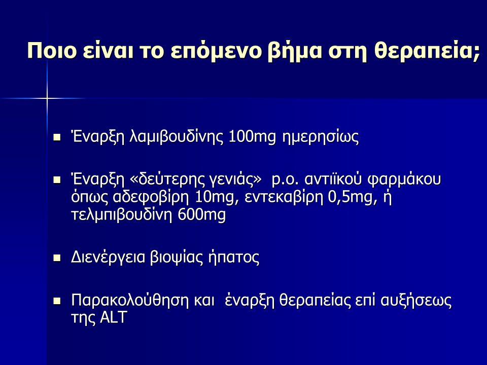 Ποιο είναι το επόμενο βήμα στη θεραπεία; Έναρξη λαμιβουδίνης 100mg ημερησίως Έναρξη λαμιβουδίνης 100mg ημερησίως Έναρξη «δεύτερης γενιάς» p.o. αντιϊκο