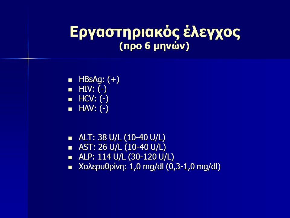 Εργαστηριακός έλεγχος (προ 6 μηνών) HBsAg: (+) HBsAg: (+) HIV: (-) HIV: (-) HCV: (-) HCV: (-) HAV: (-) HAV: (-) ALT: 38 U/L (10-40 U/L) ALT: 38 U/L (1