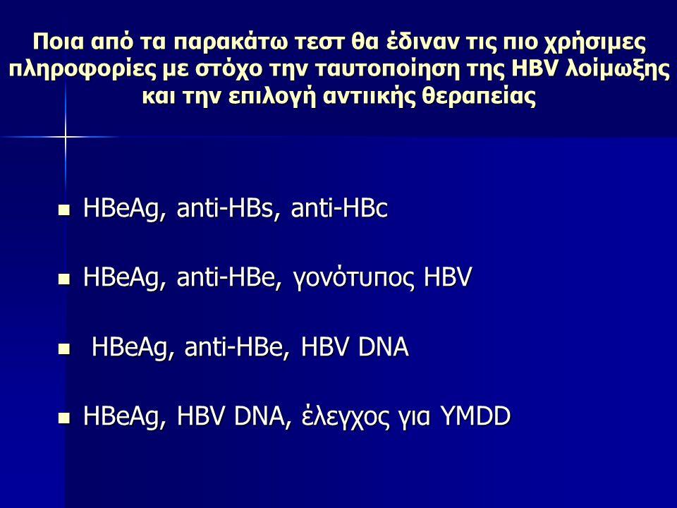 Ποια από τα παρακάτω τεστ θα έδιναν τις πιο χρήσιμες πληροφορίες με στόχο την ταυτοποίηση της HBV λοίμωξης και την επιλογή αντιικής θεραπείας HBeAg, a
