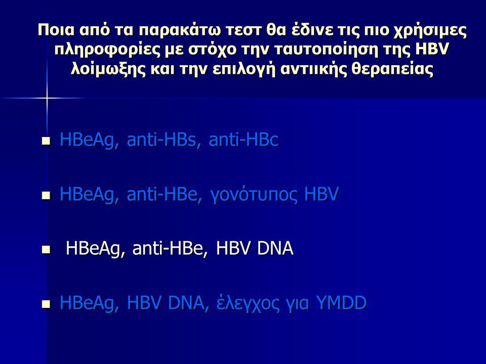 Ποια από τα παρακάτω τεστ θα έδινε τις πιο χρήσιμες πληροφορίες με στόχο την ταυτοποίηση της HBV λοίμωξης και την επιλογή αντιικής θεραπείας HBeAg, an
