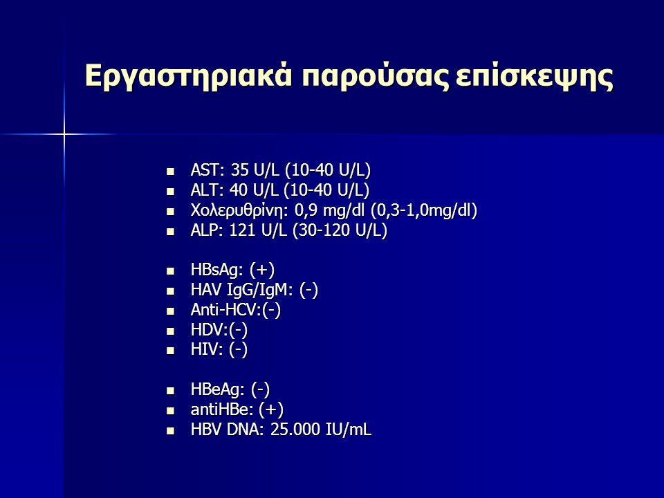 Εργαστηριακά παρούσας επίσκεψης AST: 35 U/L (10-40 U/L) AST: 35 U/L (10-40 U/L) ALT: 40 U/L (10-40 U/L) ALT: 40 U/L (10-40 U/L) Χολερυθρίνη: 0,9 mg/dl