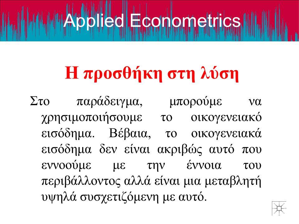 Applied Econometrics Η προσθήκη στη λύση Στο παράδειγμα, μπορούμε να χρησιμοποιήσουμε το οικογενειακό εισόδημα. Βέβαια, το οικογενειακά εισόδημα δεν ε
