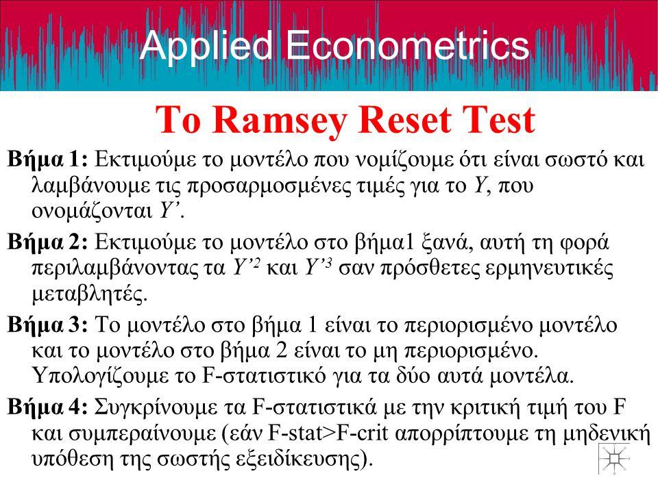 Applied Econometrics Το Ramsey Reset Test Βήμα 1: Εκτιμούμε το μοντέλο που νομίζουμε ότι είναι σωστό και λαμβάνουμε τις προσαρμοσμένες τιμές για το Y,