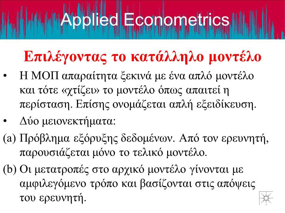 Applied Econometrics Επιλέγοντας το κατάλληλο μοντέλο Η ΜΟΠ απαραίτητα ξεκινά με ένα απλό μοντέλο και τότε «χτίζει» το μοντέλο όπως απαιτεί η περίστασ