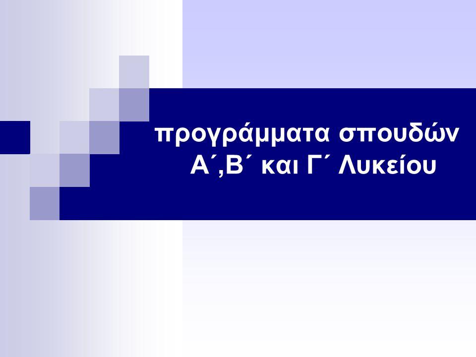 προγράμματα σπουδών Α΄,Β΄ και Γ΄ Λυκείου