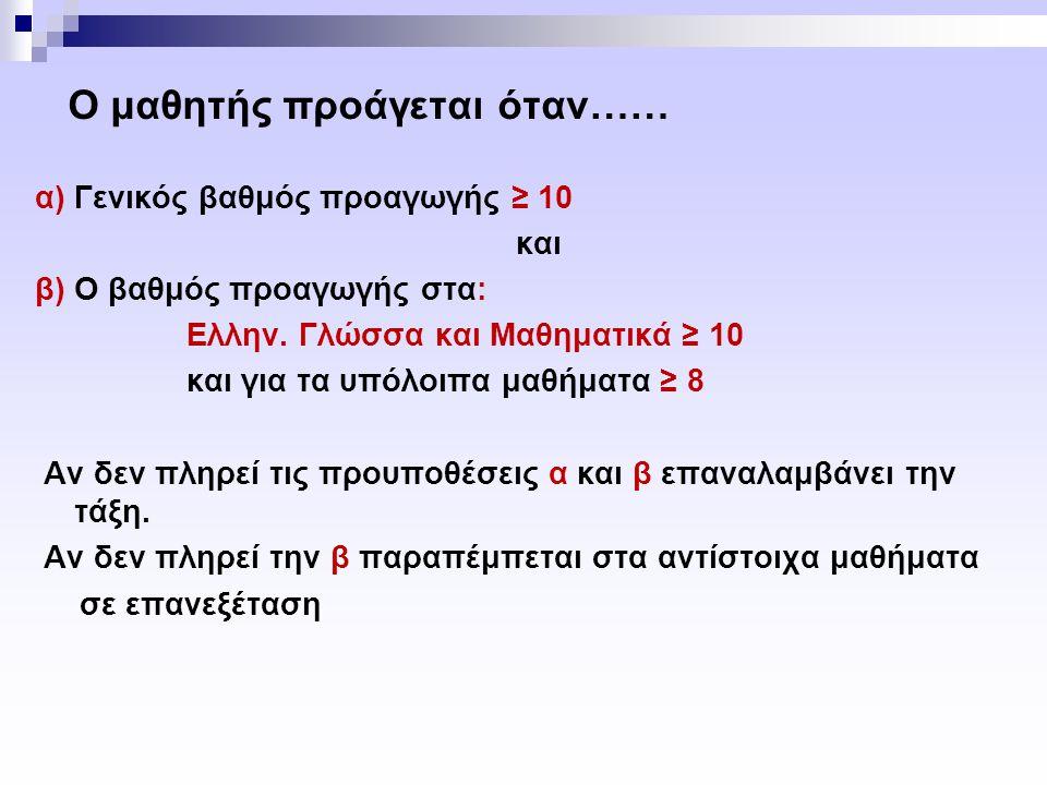 Ο μαθητής προάγεται όταν…… α) Γενικός βαθμός προαγωγής ≥ 10 και β) Ο βαθμός προαγωγής στα: Ελλην.