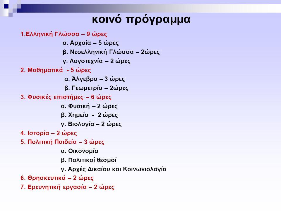 κοινό πρόγραμμα 1.Ελληνική Γλώσσα – 9 ώρες α.Αρχαία – 5 ώρες β.