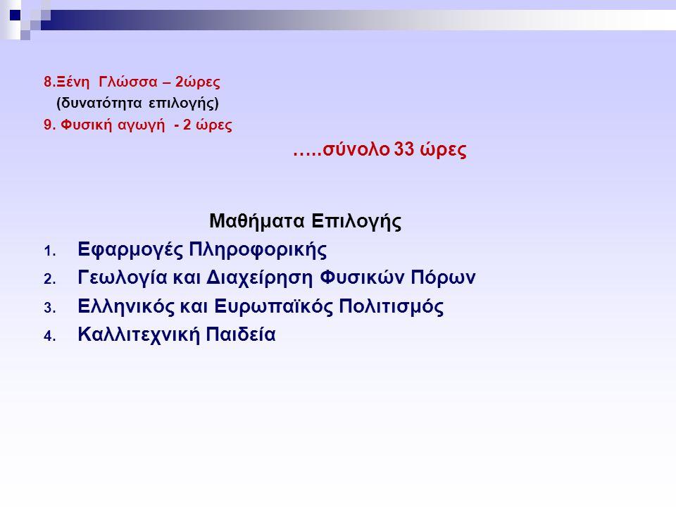 8.Ξένη Γλώσσα – 2ώρες (δυνατότητα επιλογής) 9.