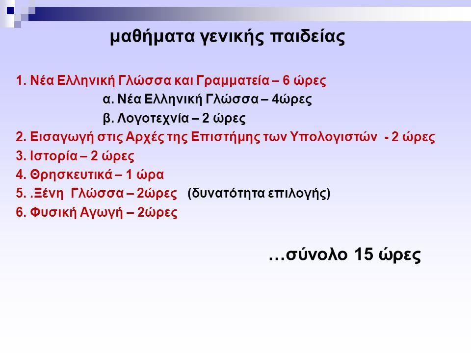 μαθήματα γενικής παιδείας 1.Νέα Ελληνική Γλώσσα και Γραμματεία – 6 ώρες α.
