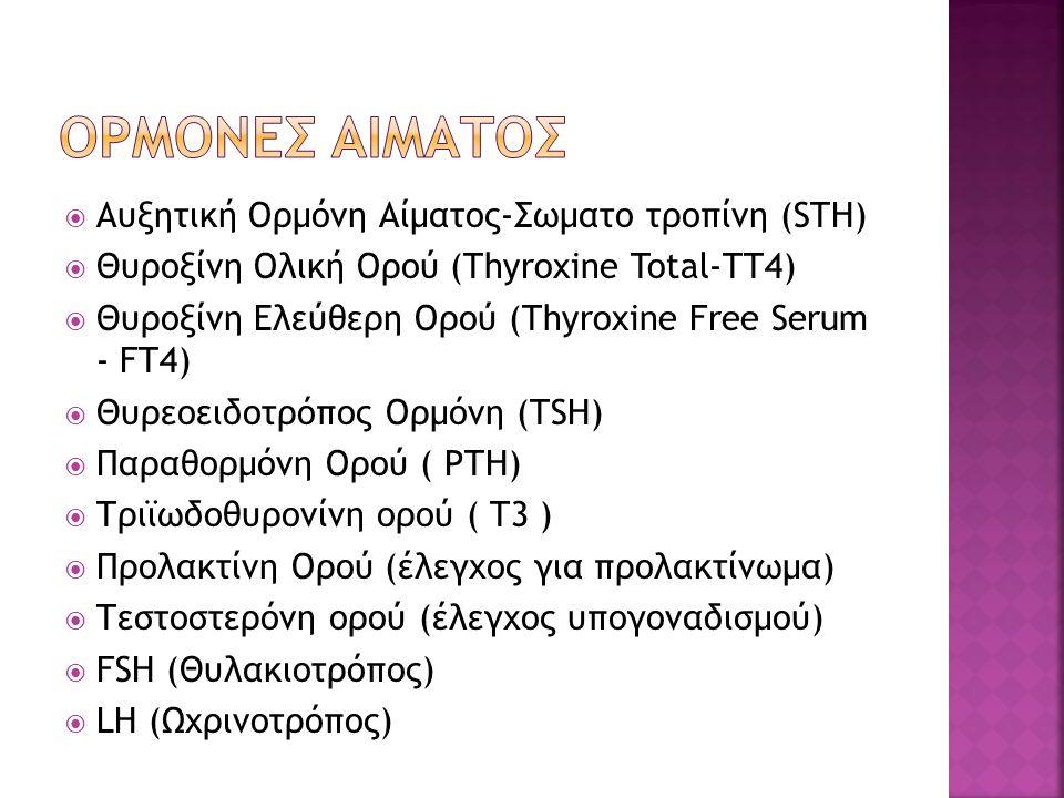  Aυξητική Ορμόνη Αίματος-Σωματο τροπίνη (STH)  Θυροξίνη Ολική Ορού (Thyroxine Total-TT4)  Θυροξίνη Ελεύθερη Ορού (Thyroxine Free Serum - FT4)  Θυρ