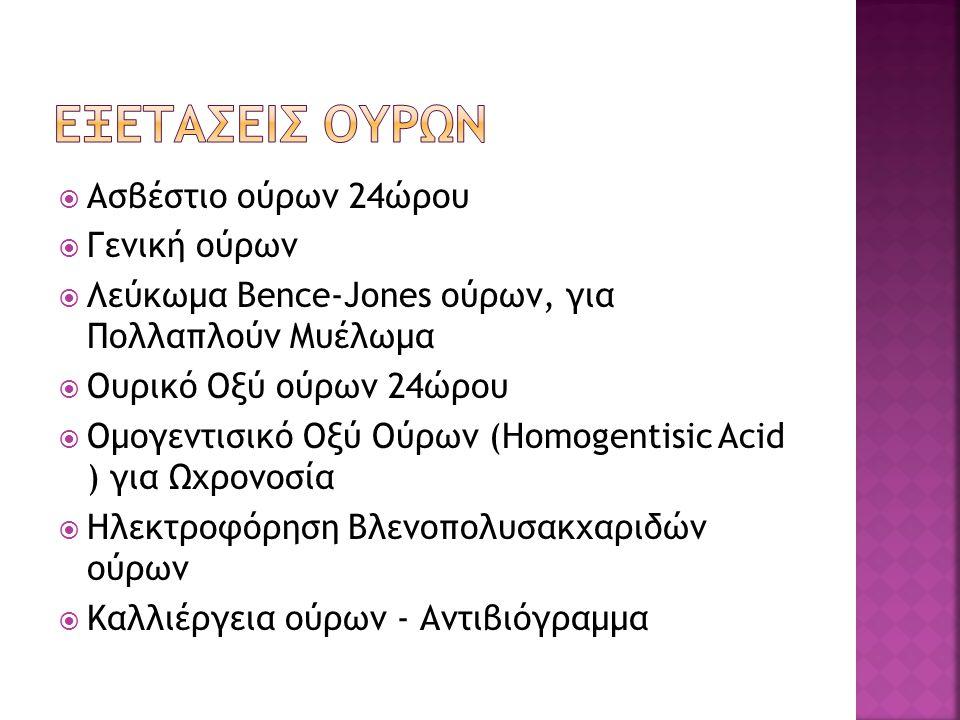  Ασβέστιο ούρων 24ώρου  Γενική ούρων  Λεύκωμα Bence-Jones ούρων, για Πολλαπλούν Μυέλωμα  Ουρικό Οξύ ούρων 24ώρου  Ομογεντισικό Οξύ Ούρων (Homogen