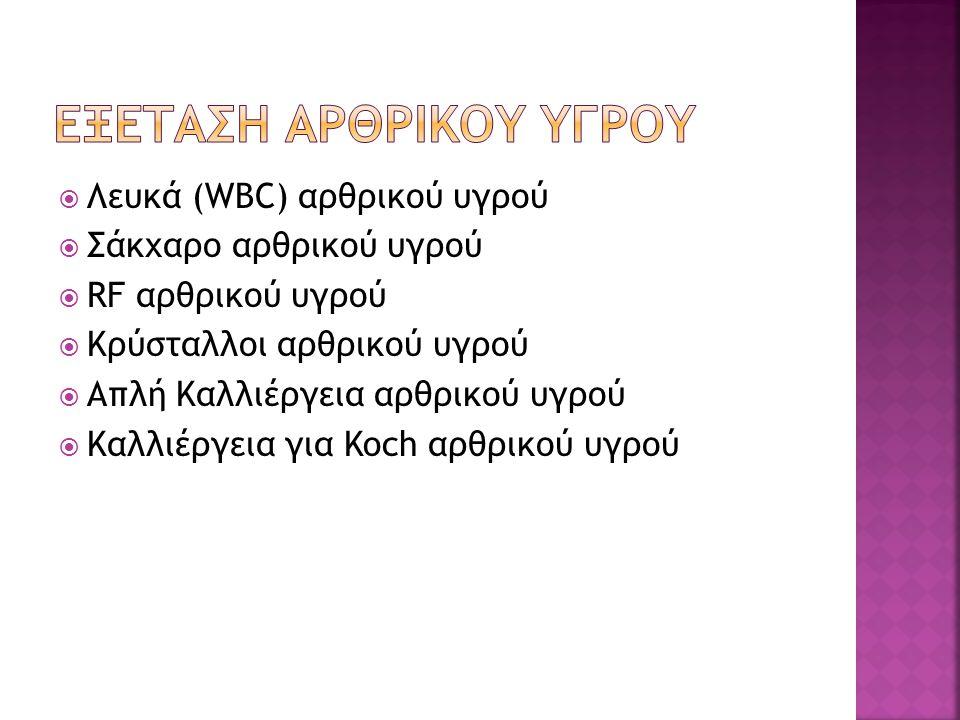  Λευκά (WBC) αρθρικού υγρού  Σάκχαρο αρθρικού υγρού  RF αρθρικού υγρού  Kρύσταλλοι αρθρικού υγρού  Απλή Καλλιέργεια αρθρικού υγρού  Καλλιέργεια