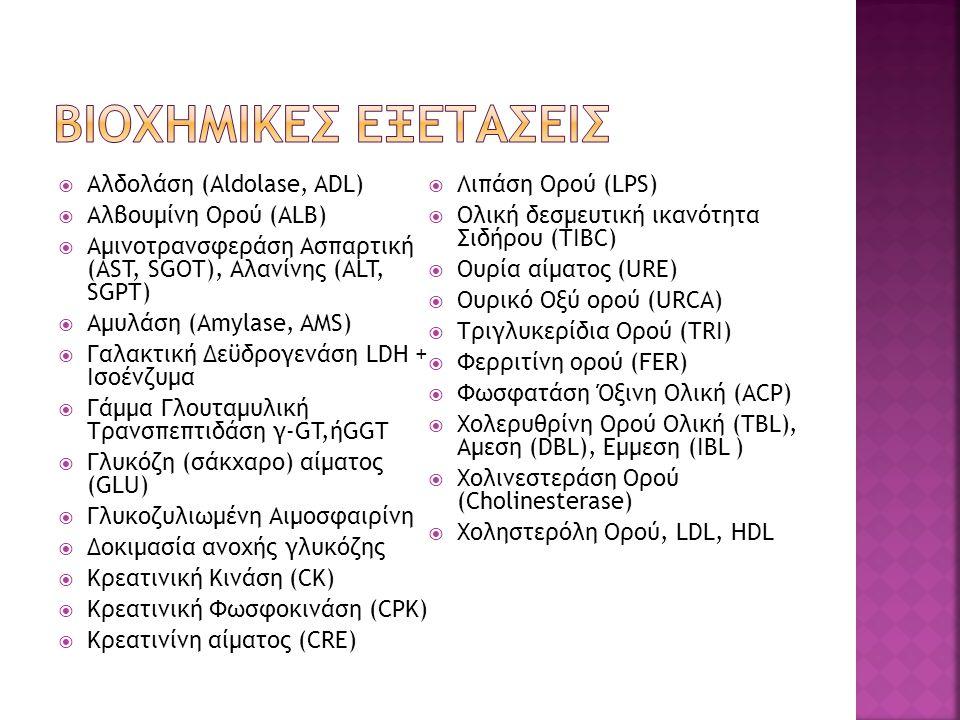  Αλδολάση (Αldolase, ADL)  Αλβουμίνη Oρού (ALB)  Aμινοτρανσφεράση Ασπαρτική (AST, SGOT), Αλανίνης (ALT, SGPT)  Αμυλάση (Amylase, AMS)  Γαλακτική