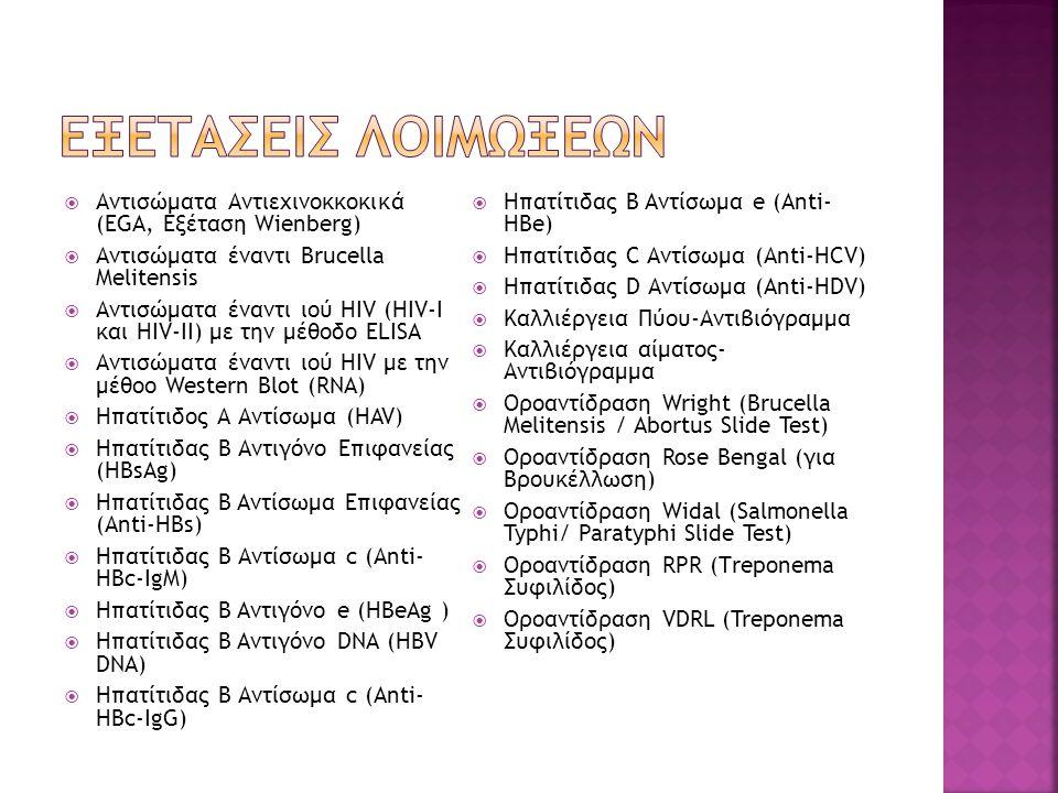  Αντισώματα Αντιεχινοκκοκικά (EGA, Εξέταση Wienberg)  Αντισώματα έναντι Brucella Melitensis  Αντισώματα έναντι ιού HIV (HIV-I και HIV-II) με την μέ