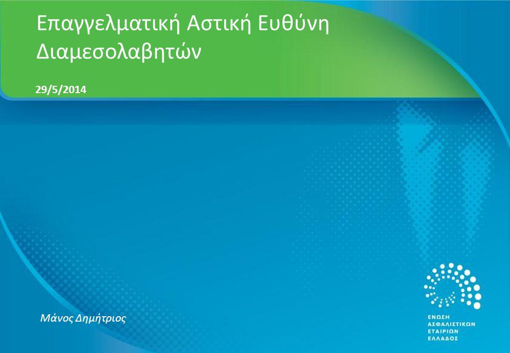 Επαγγελματική Αστική Ευθύνη Διαμεσολαβητών 29/5/2014 Μάνος Δημήτριος