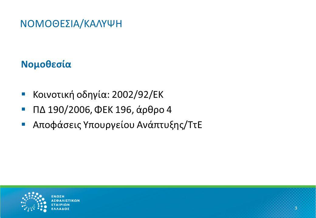 ΝΟΜΟΘΕΣΙΑ/ΚΑΛΥΨΗ Νομοθεσία  Κοινοτική οδηγία: 2002/92/ΕΚ  ΠΔ 190/2006, ΦΕΚ 196, άρθρο 4  Αποφάσεις Υπουργείου Ανάπτυξης/ΤτΕ 3