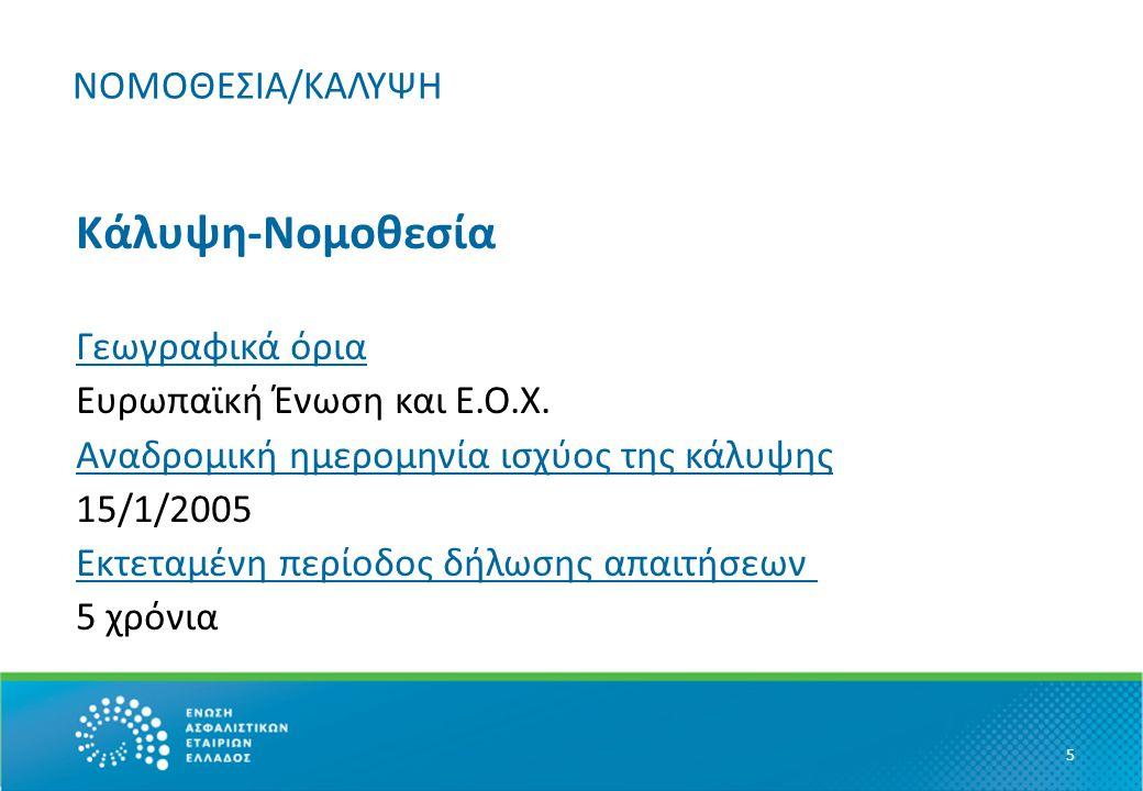 ΝΟΜΟΘΕΣΙΑ/ΚΑΛΥΨΗ Κάλυψη-Νομοθεσία Γεωγραφικά όρια Ευρωπαϊκή Ένωση και Ε.Ο.Χ.