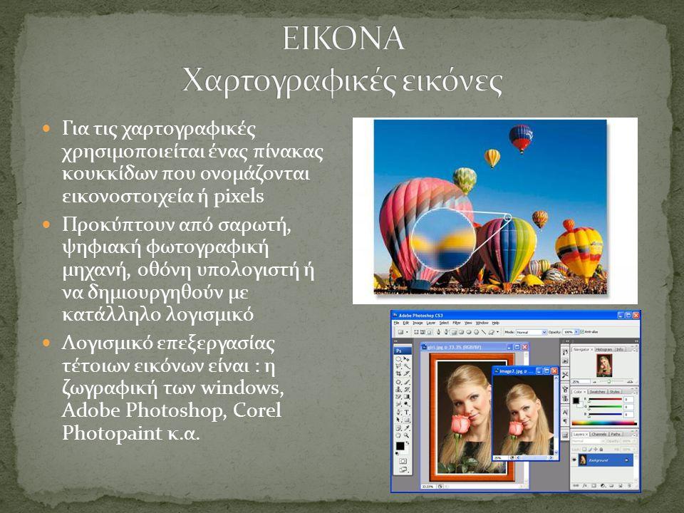 Για τις χαρτογραφικές χρησιμοποιείται ένας πίνακας κουκκίδων που ονομάζονται εικονοστοιχεία ή pixels Προκύπτουν από σαρωτή, ψηφιακή φωτογραφική μηχανή