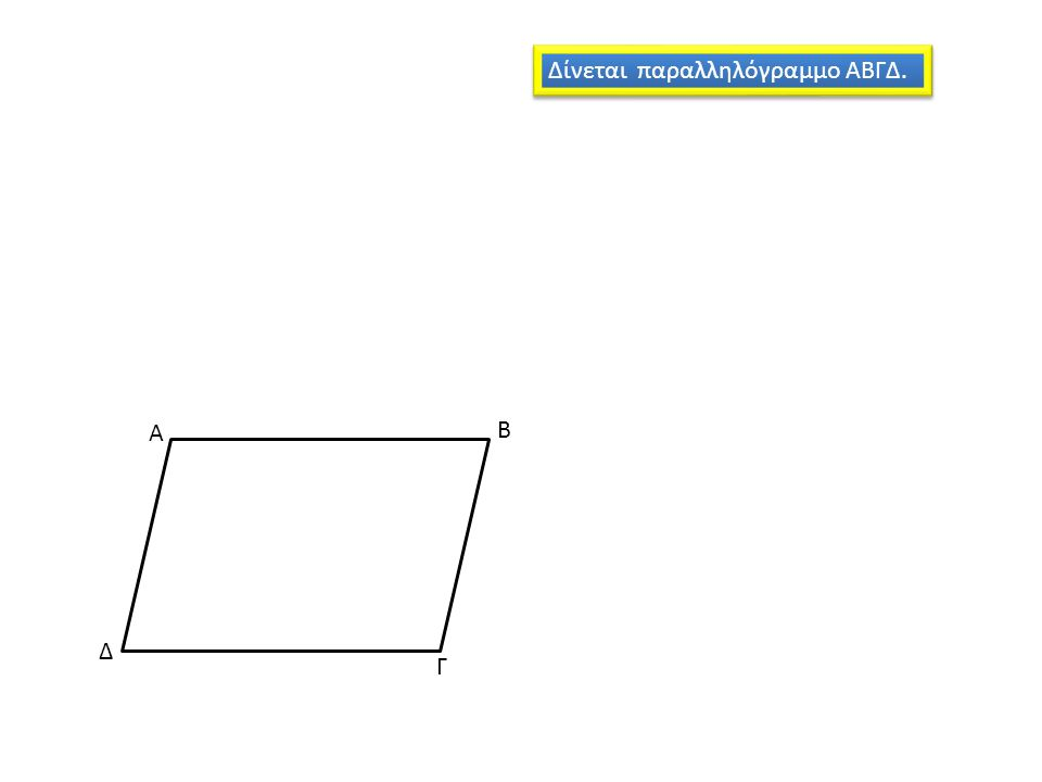 Προεκτείνουμε τη ΔΓ κατά τμήμα ΓΕ = ΔΓ και την ΔΑ κατά τμήμα ΑΖ = ΔΑ. Α Β Γ Δ Ζ Ε