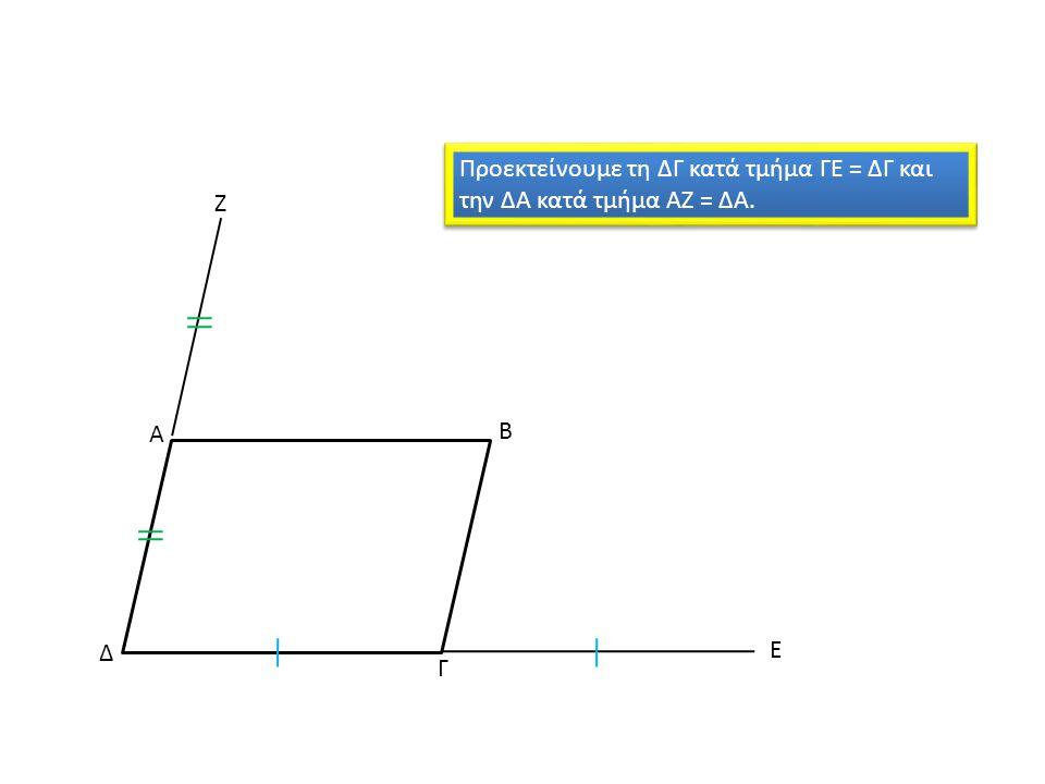 Α Β Γ Δ Ζ Ε Να αποδείξετε ότι τα σημεία Ζ, Β και Ε είναι συνευθειακά.