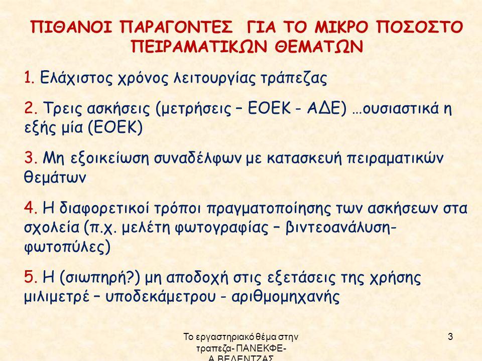 Το εργαστηριακό θέμα στην τραπεζα- ΠΑΝΕΚΦΕ- Α.ΒΕΛΕΝΤΖΑΣ 4 1.