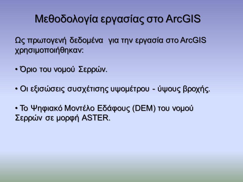 Μεθοδολογία εργασίας στο ArcGIS Ως πρωτογενή δεδομένα για την εργασία στο ArcGIS χρησιμοποιήθηκαν: Όριο του νομού Σερρών.