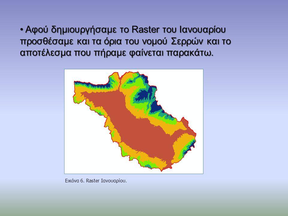Αφού δημιουργήσαμε το Raster του Ιανουαρίου προσθέσαμε και τα όρια του νομού Σερρών και το αποτέλεσμα που πήραμε φαίνεται παρακάτω.