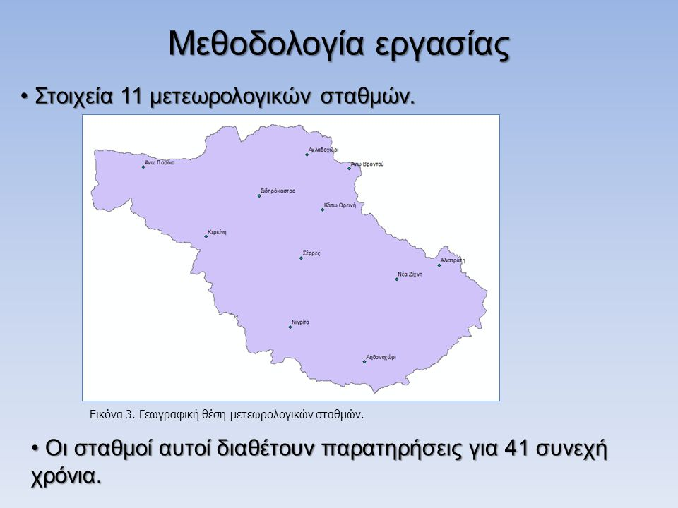 Μεθοδολογίαεργασίας Μεθοδολογία εργασίας Στοιχεία 11 μετεωρολογικών σταθμών.