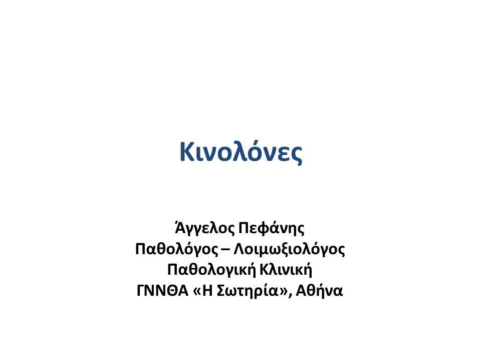 Κινολόνες Άγγελος Πεφάνης Παθολόγος – Λοιμωξιολόγος Παθολογική Κλινική ΓΝΝΘΑ «Η Σωτηρία», Αθήνα