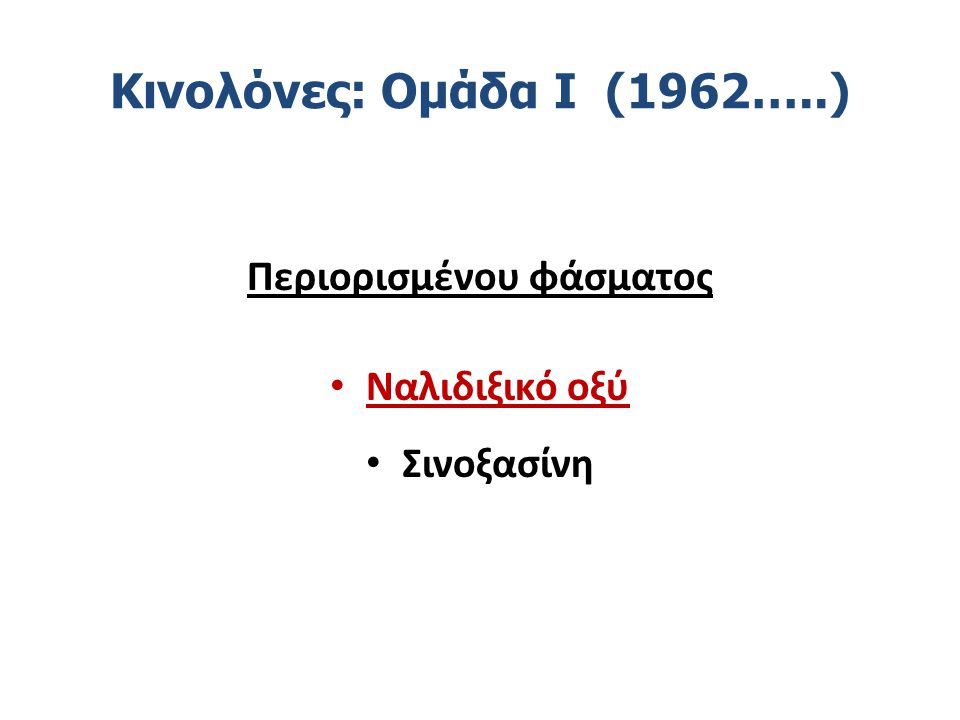 Κινολόνες: Ομάδα Ι (1962…..) Περιορισμένου φάσματος Ναλιδιξικό οξύ Σινοξασίνη